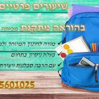 מעולה מורה פרטי לרוסית בתל אביב -יפו | Lessoons IR-89