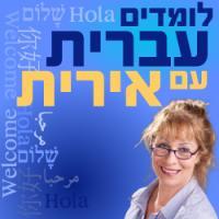 לומדים עברית עם  אירית